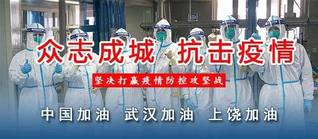 @上饶人注意!别随便出门!中心城区全面强化疫情防控实施交通管制!