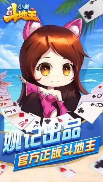 姚记科技的资本局:扑克大王转型