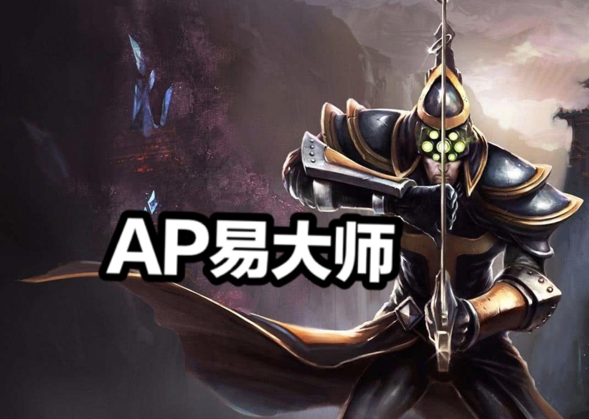 《LOL英雄联盟》赵信伪AP出装打法_玩游戏网
