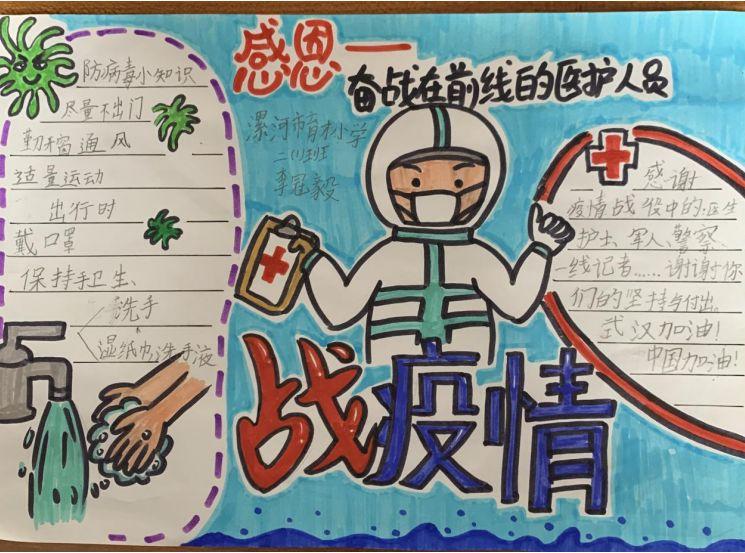 手抄报 书信 漯河市育才小学少先大队少先队员作品 绘画