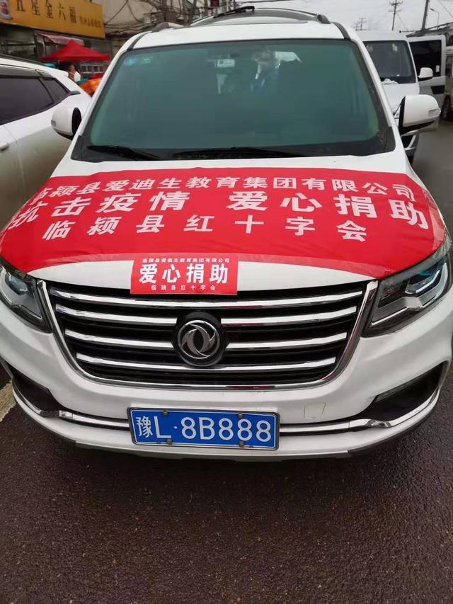 临颍县某教育机构,捐赠万元爱心物资,助力疫情防控!