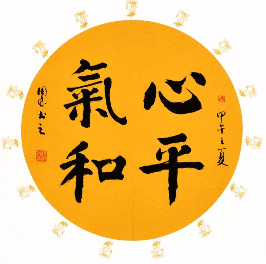 中国古代的健康观