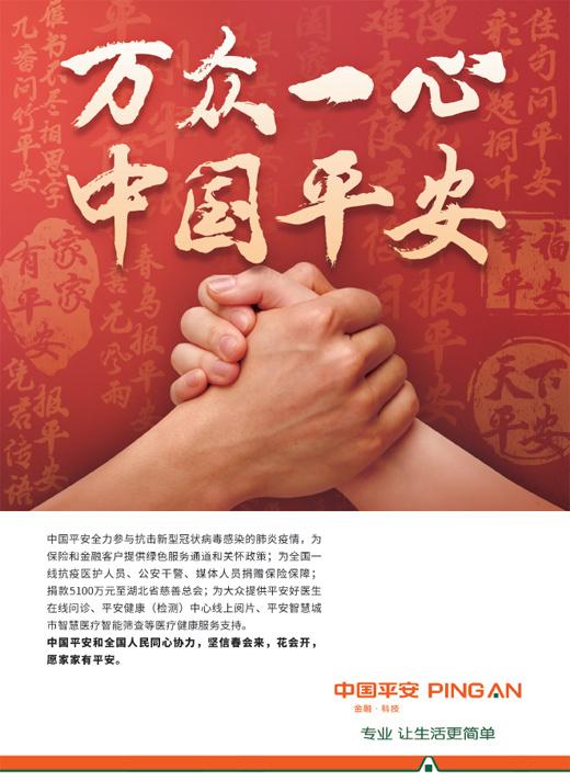 中国平安公布年报 中国平安新业务价值估计有5个点的增长?
