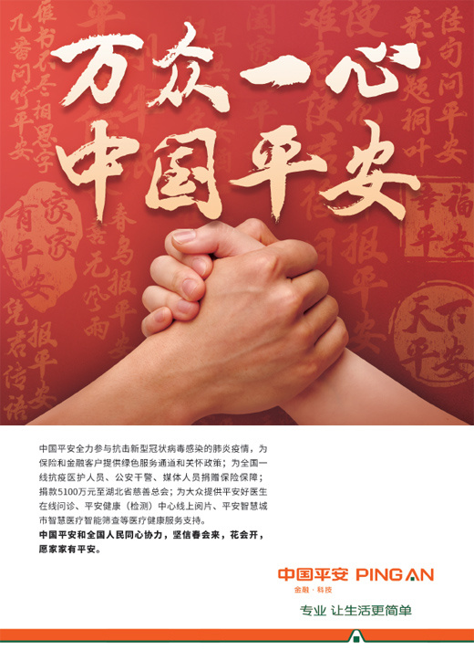 中國平安公(gong)布(bu)年(nian)報 中國平安新(xin)業務價值估計有5個點(dian)的增長?