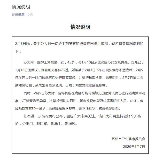苏州市卫生健康委员会发布关于苏大附一院护工刘某某情况说明
