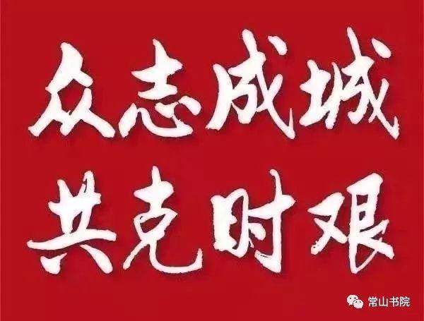#用中国速度与疫情赛跑#【火神山建设不完全手册】