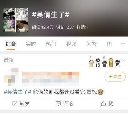 原创            网曝吴倩与张雨剑未婚生子