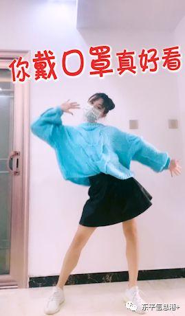 """东平""""口罩舞""""大赛开始了,在家里跳舞赢小度音箱吧!"""
