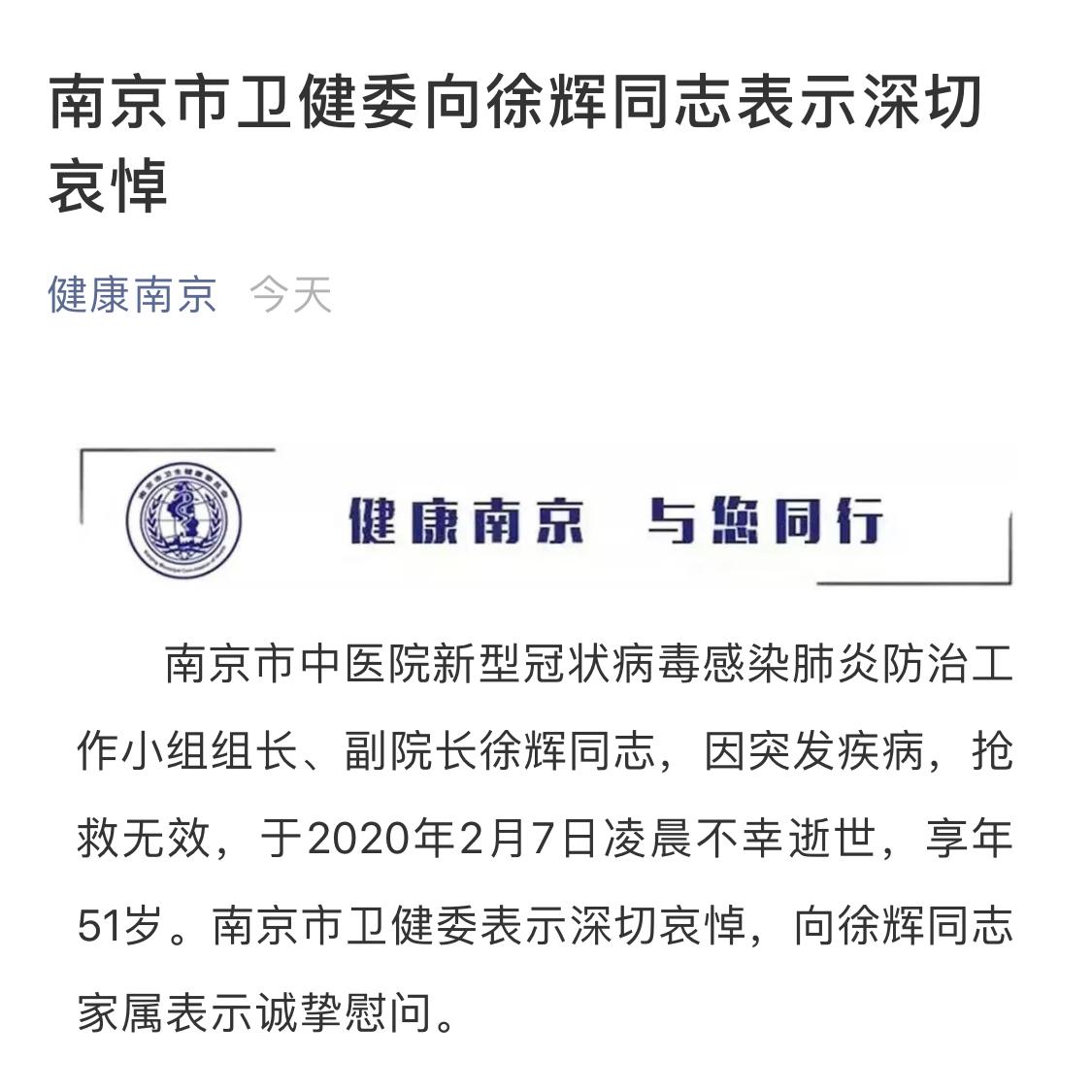 南京抗疫女医生徐辉突发疾病逝世!至少已有7位医护人员殉职