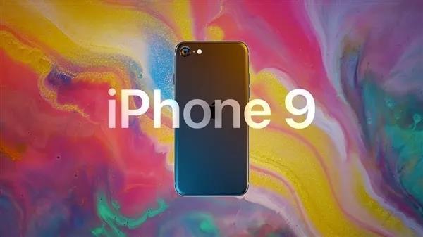 iPhone 9預售起步價僅3000+你會買嗎