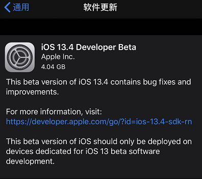 iPhone的iOS 13.4系统有哪些功能改进