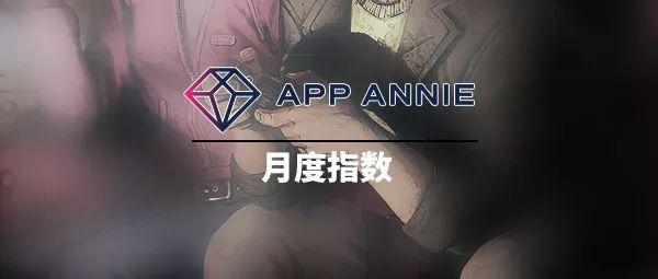 APPAnnie1月:网赚游戏制霸下载榜,《剑与远征》收入直追吃鸡农药_中国