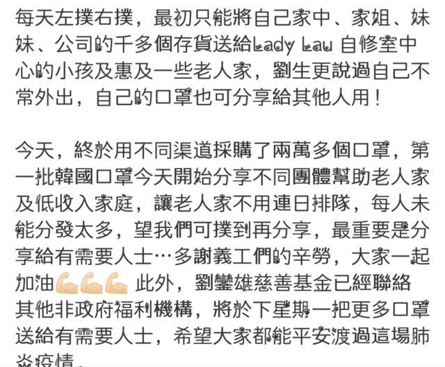 甘比免費派送2萬多口罩,全家齊上陣做公益,老公劉鑾雄低調支持