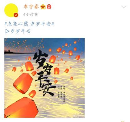 李宇春肖戰合作歌曲《歲歲平安》發布,聯合某平臺發起為疫情祈福