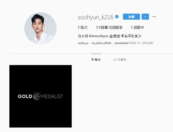 金秀贤清空社交网站照片,只留下新公司logo图,引网友猜测 作者: 来源:猫眼娱乐V