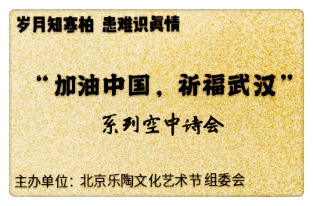 """演出预告//""""加油中国,祈福武汉!""""系列空中诗会新疆石河子专场"""