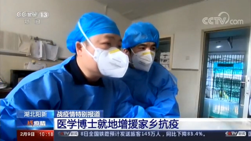 """抗击疫情一线丨医学博士""""火线""""增援 助力家乡""""抗疫"""""""