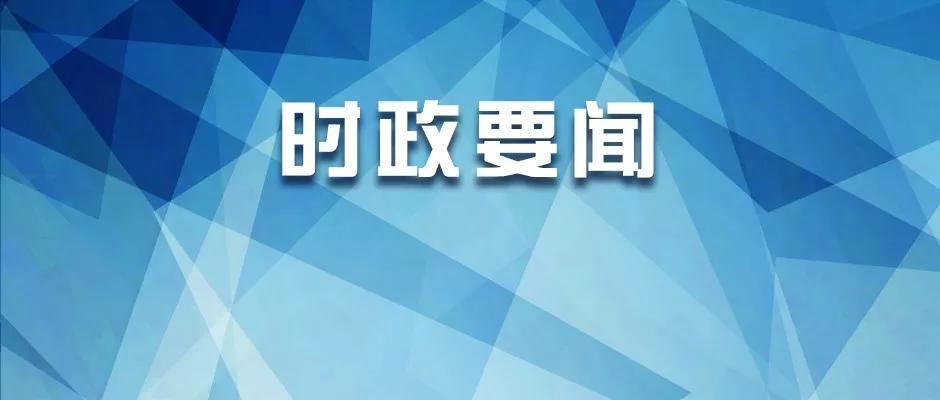咸辉主持召开自治区政府第55次常务会议学习传达中央有关精神