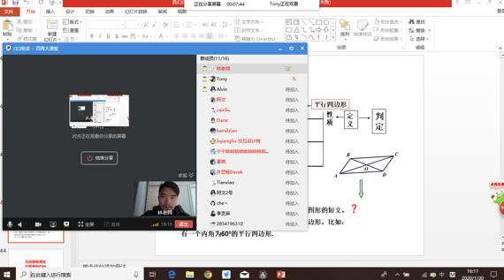 QQ新版本优化在线教学体验,让网课更高效