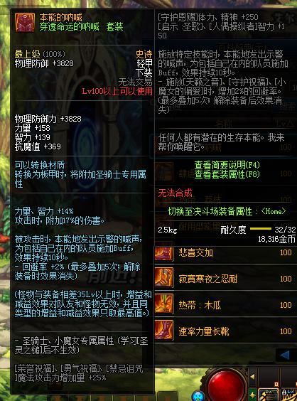 【100级轻甲】史诗、神话装备词典