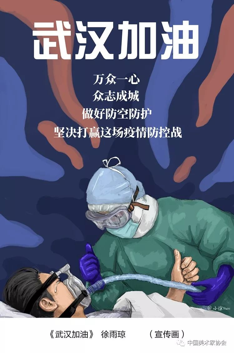 众志成城,抗击疫情——美术家在行动之宣传画篇(四十二)