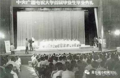 广播电视大学成立四十周年,回顾四十年前上学经历