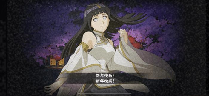 火影手游:新春雏田实战两天后的感受,点券B忍里无人能敌?