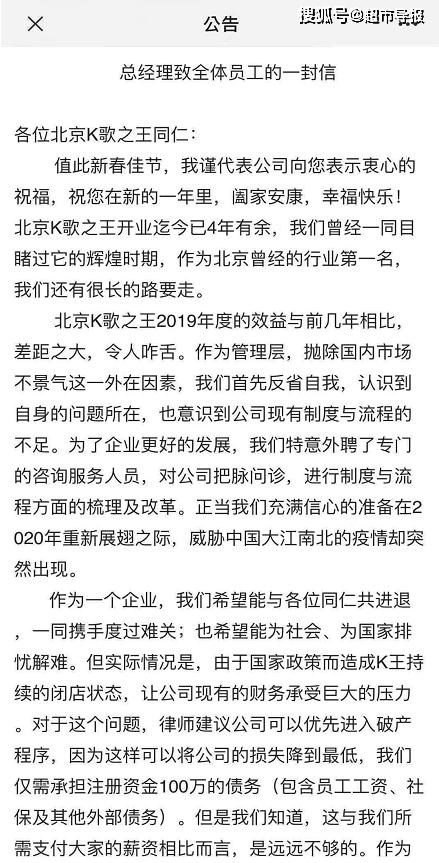 王思聪一晚消费250万的北京K歌之王或将破产清算