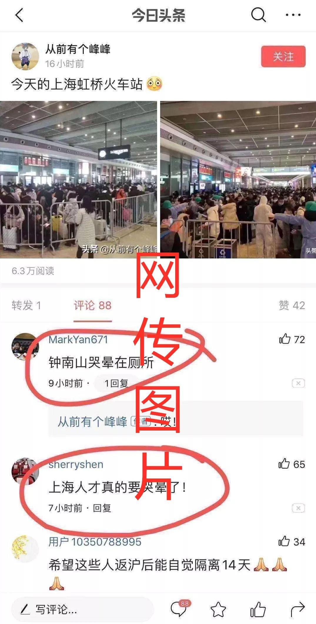 上海虹桥火车站返程客流大量聚集