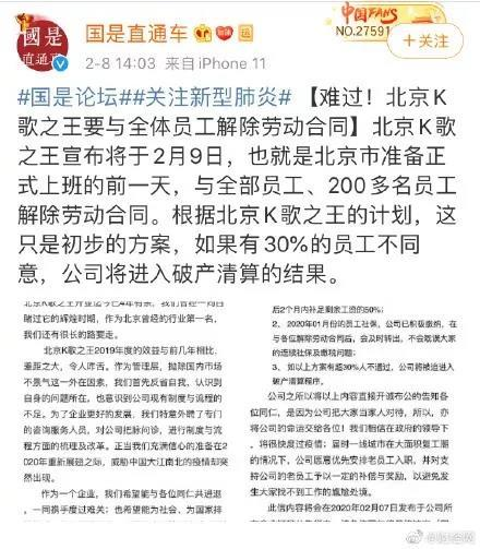 北京K歌之王裁员 王思聪一夜消费250万的KTV巨头为何倒下?