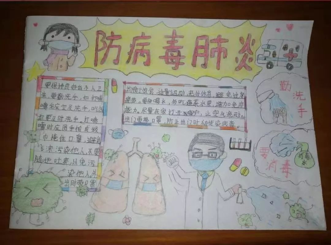 全县中 小学生疫情防控 特别寒假作业 优秀作品展播