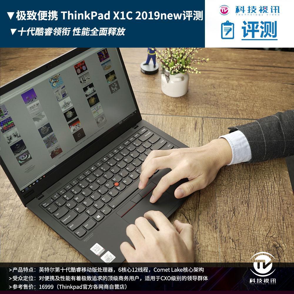 原装升级十代酷睿2019新款ThinkPad X1碳纤维评估版