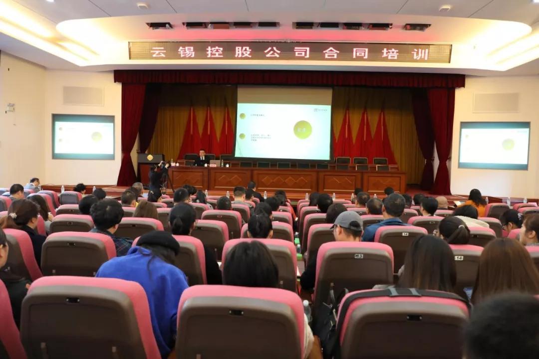 泰和泰(昆明)律师事务所律师受邀为云锡集团作合同业务专题培训