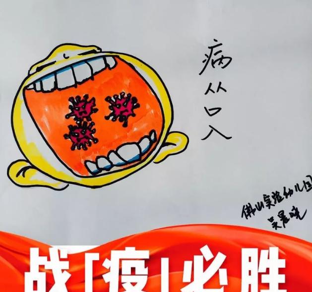 赞 东平这个老师画画教小朋友们如何防控新冠肺炎