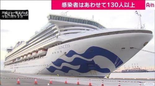 136例!钻石公主号邮轮成为中国外最大新冠肺炎感染区!