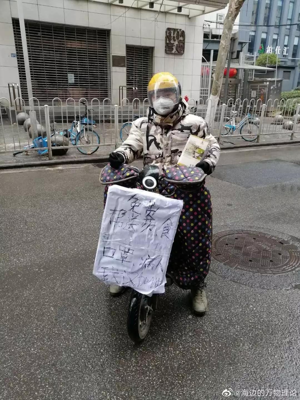 连续16天!武汉中学老师奔走街头,免费为300户病人送药