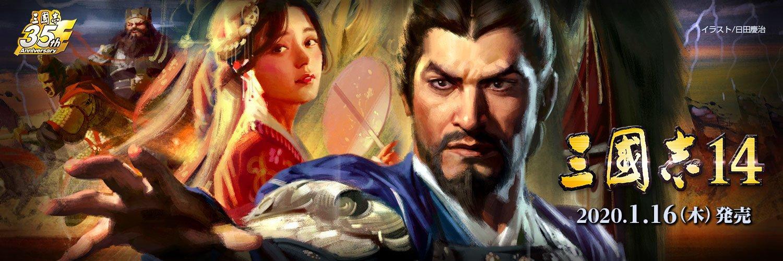 《三国志14》最新更新2月13日上线修复问题调整游戏性