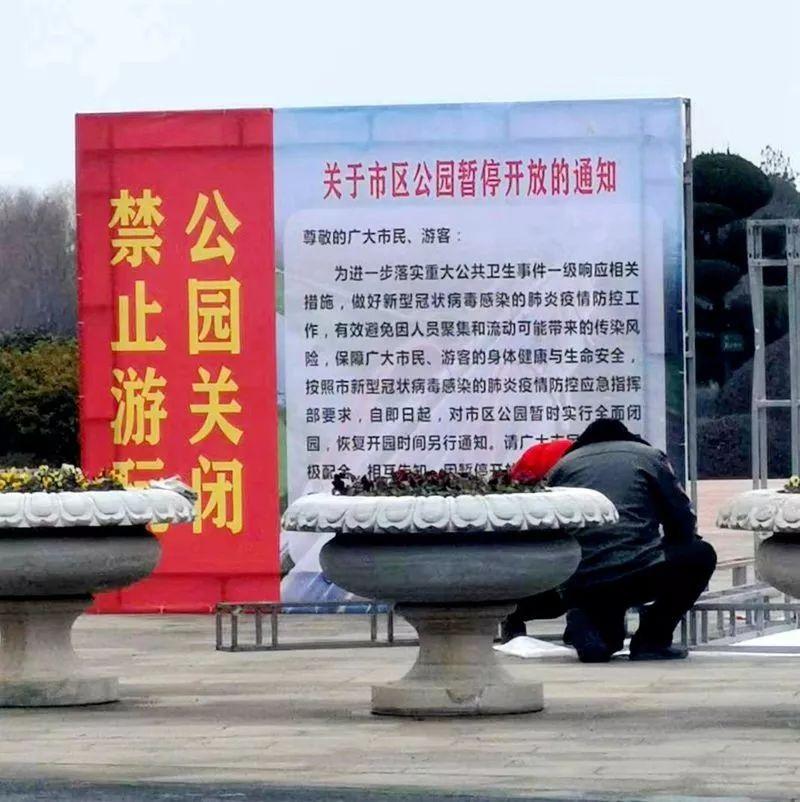 相互转告!滁州一地市区公园暂停对外开放!