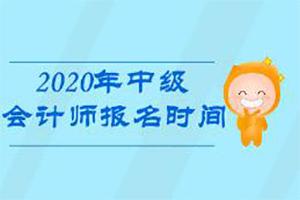 2020年安徽中级会计职称考试报名时间3月12日至29日