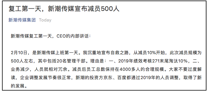 开工首日裁500人,新潮传媒CEO:中国老板成了无助的弱势群体