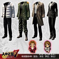 《如龙7》发布4种DLC服装可用堂岛大吾、狭山薰等服装
