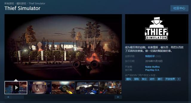 玩过这游戏这辈子都不想再做贼了:《小偷模拟器》游戏下载