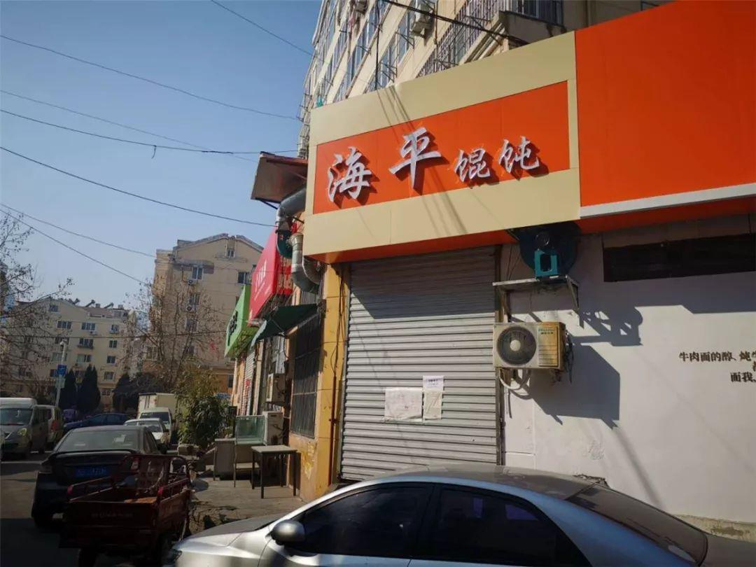 原创            青岛复工第一天,各大餐厅几乎都没开业
