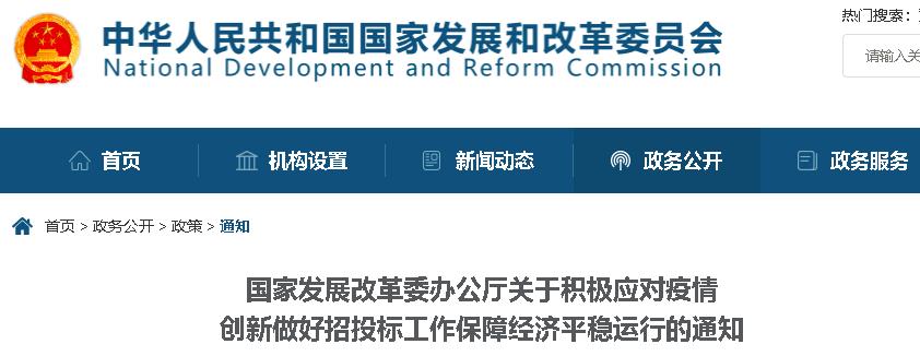 国家发改委:全面推行在线投标、开标,暂停招投标项目现场交易,推行网上办理、减少到场要求