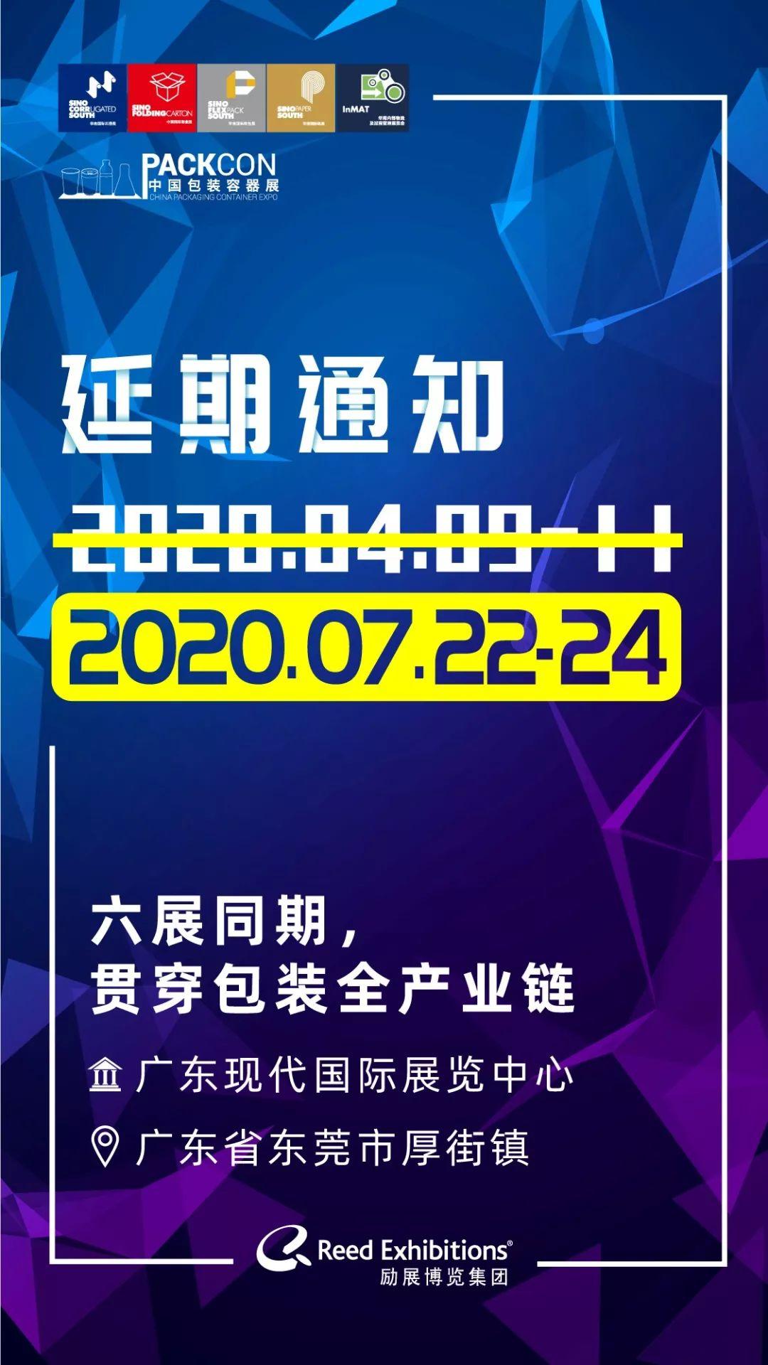 头条|2020华南国际瓦楞展、彩盒展将延期至7月份举办