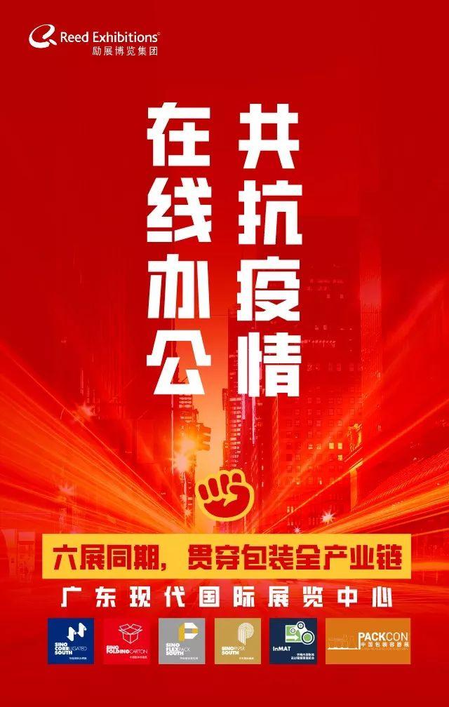 """2020中国国际彩盒展全体员工已就位!在线""""云""""办公,欢迎垂询!"""