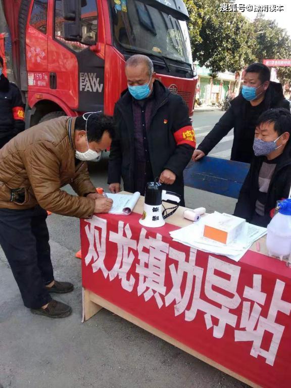 西峡县双龙镇:疫情防控一线的老党员