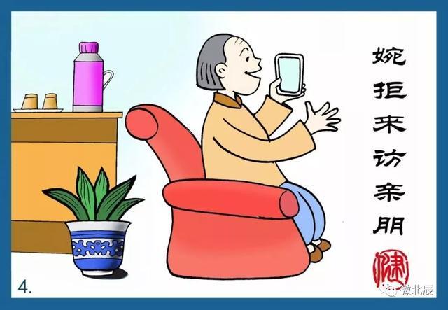 【品·读】原创!经典四格漫画 助力疫情防控图片