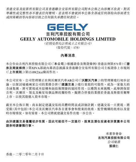 重磅!吉利汽车谋求重组沃尔沃,将后者纳入香港上市公司