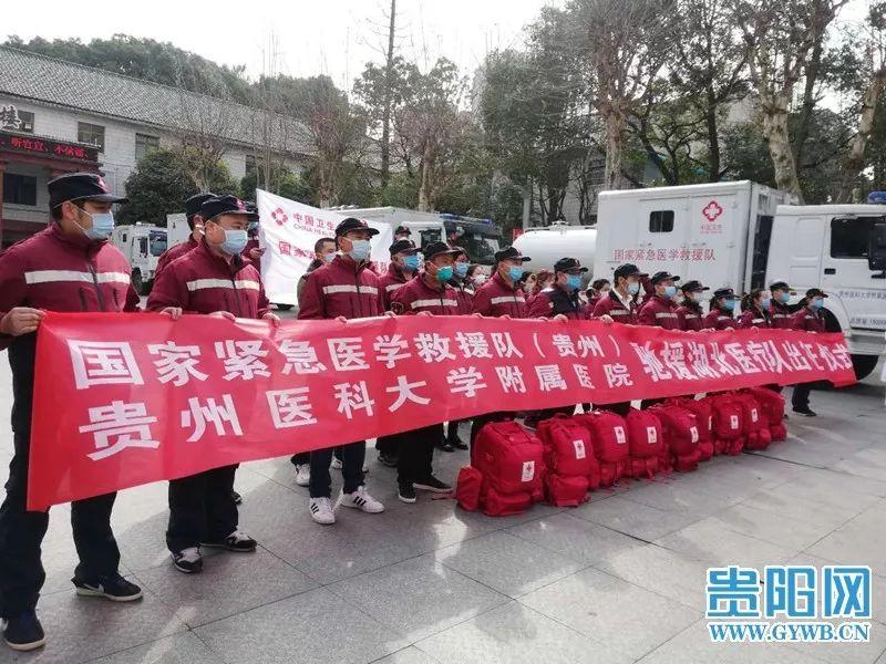 """千里""""战疫""""!贵州已派出3支医疗队,281名队员支援湖北"""